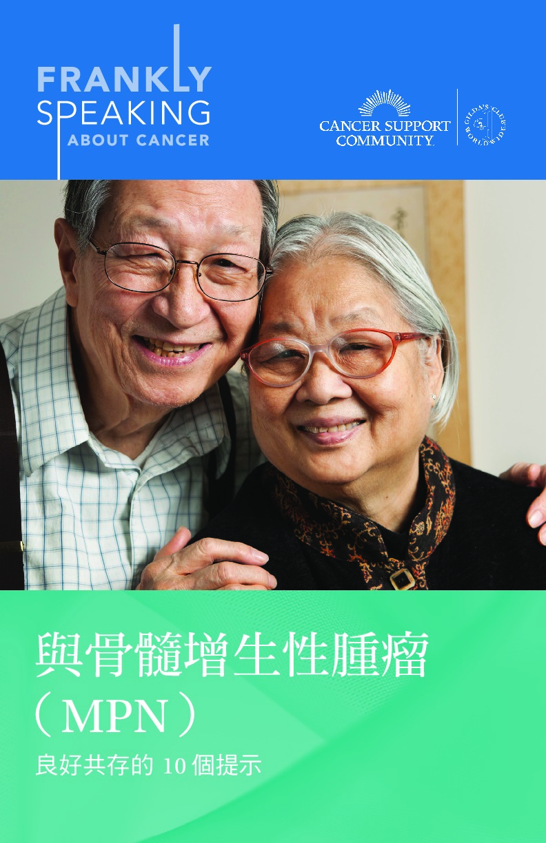 10 Tips to Living Well with MPN (Chinese)