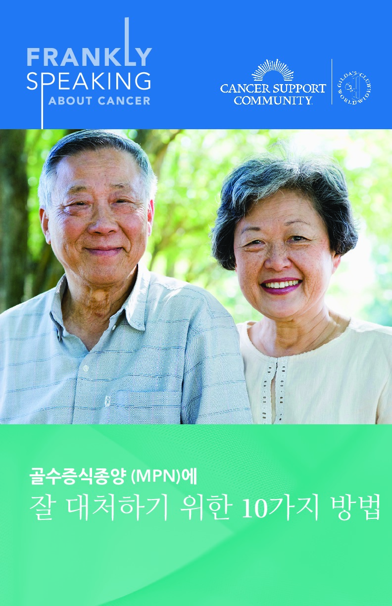 10 Tips to Living Well with MPN (Korean)