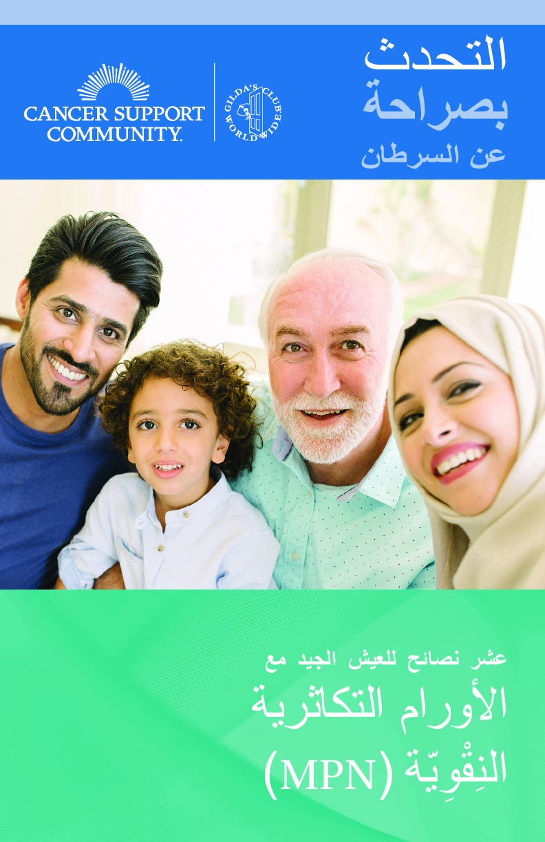 10 Tips to Living Well with MPN (Arabic)