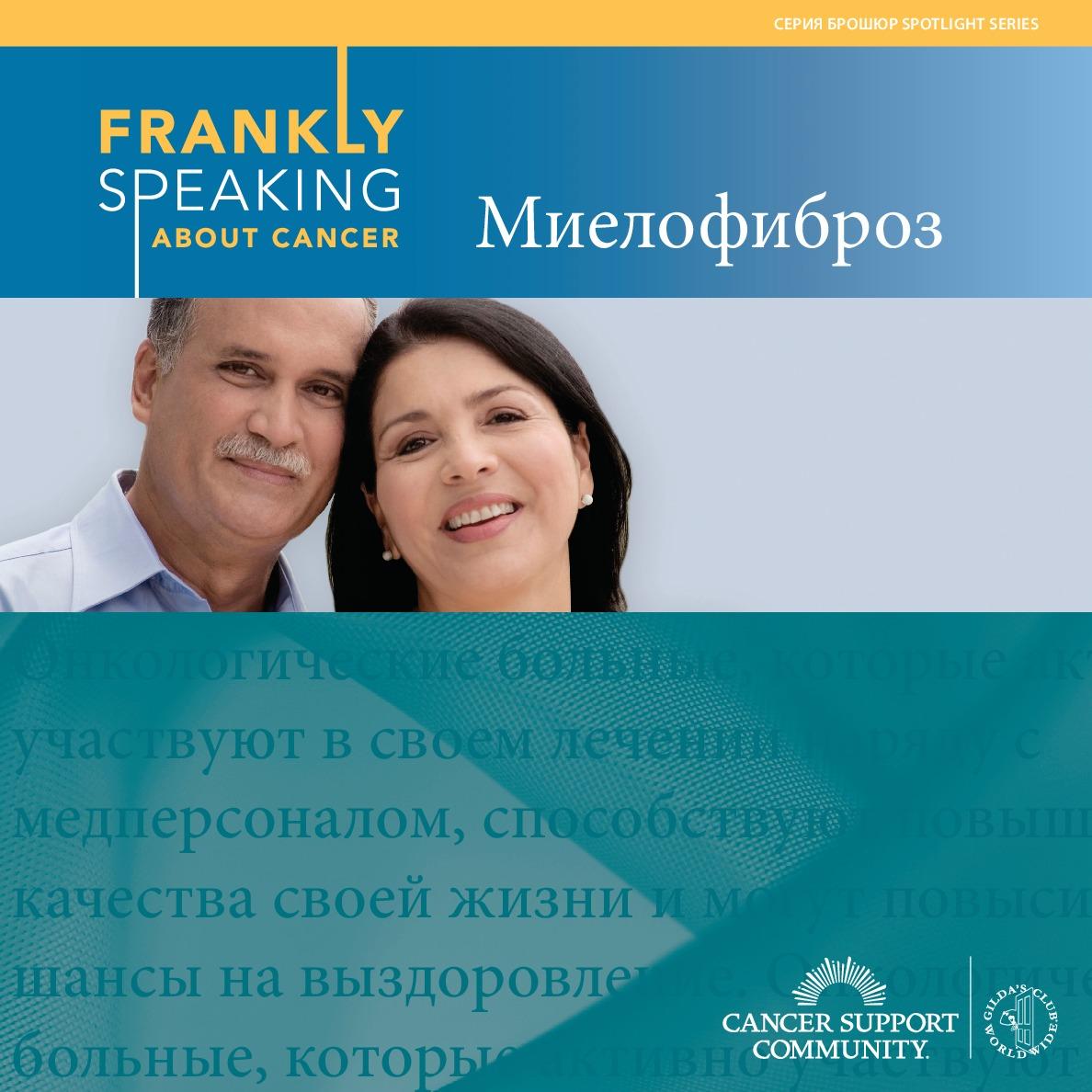 Myelofibrosis (Russian)