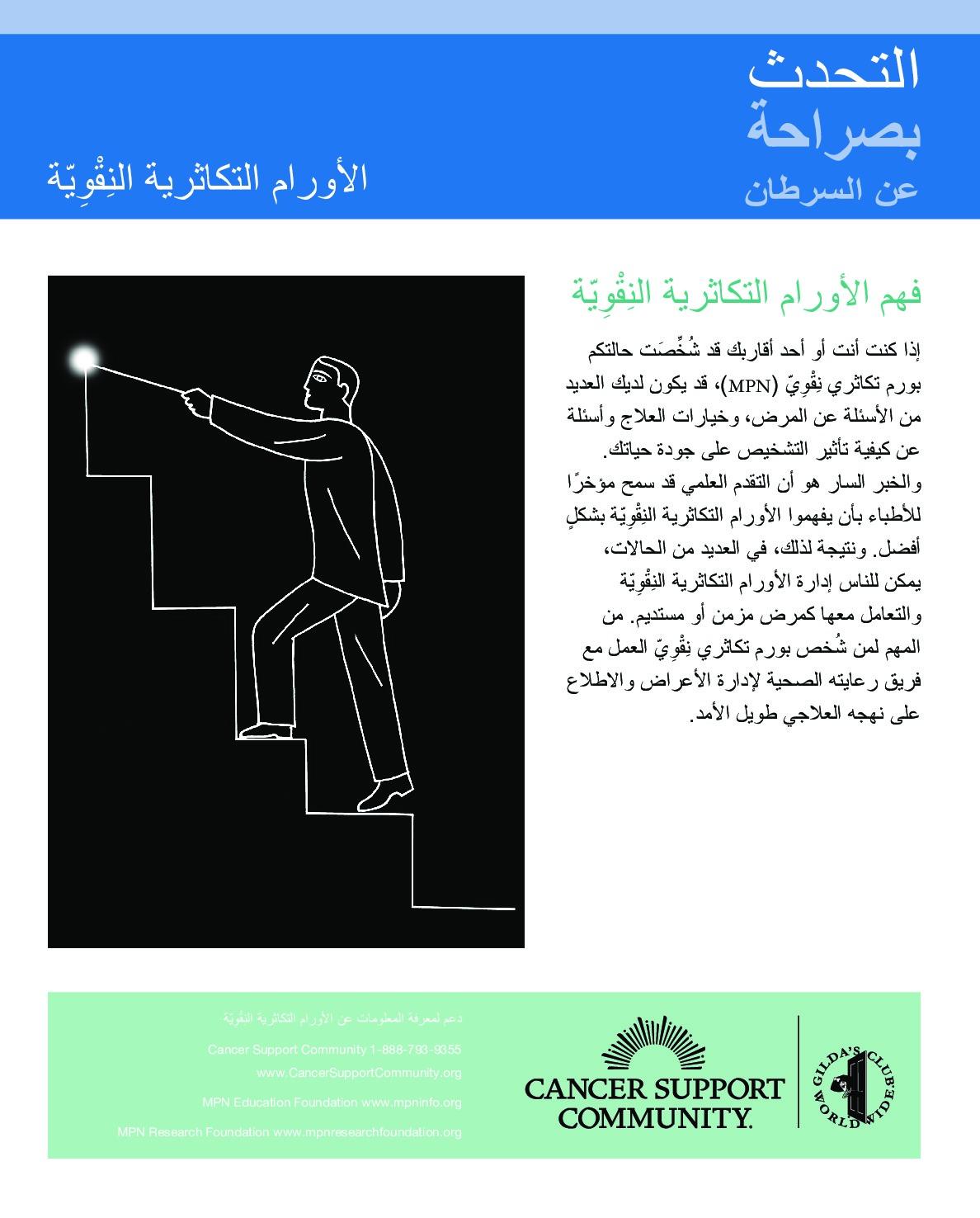 Myleoproliferative Neoplasms (Arabic)