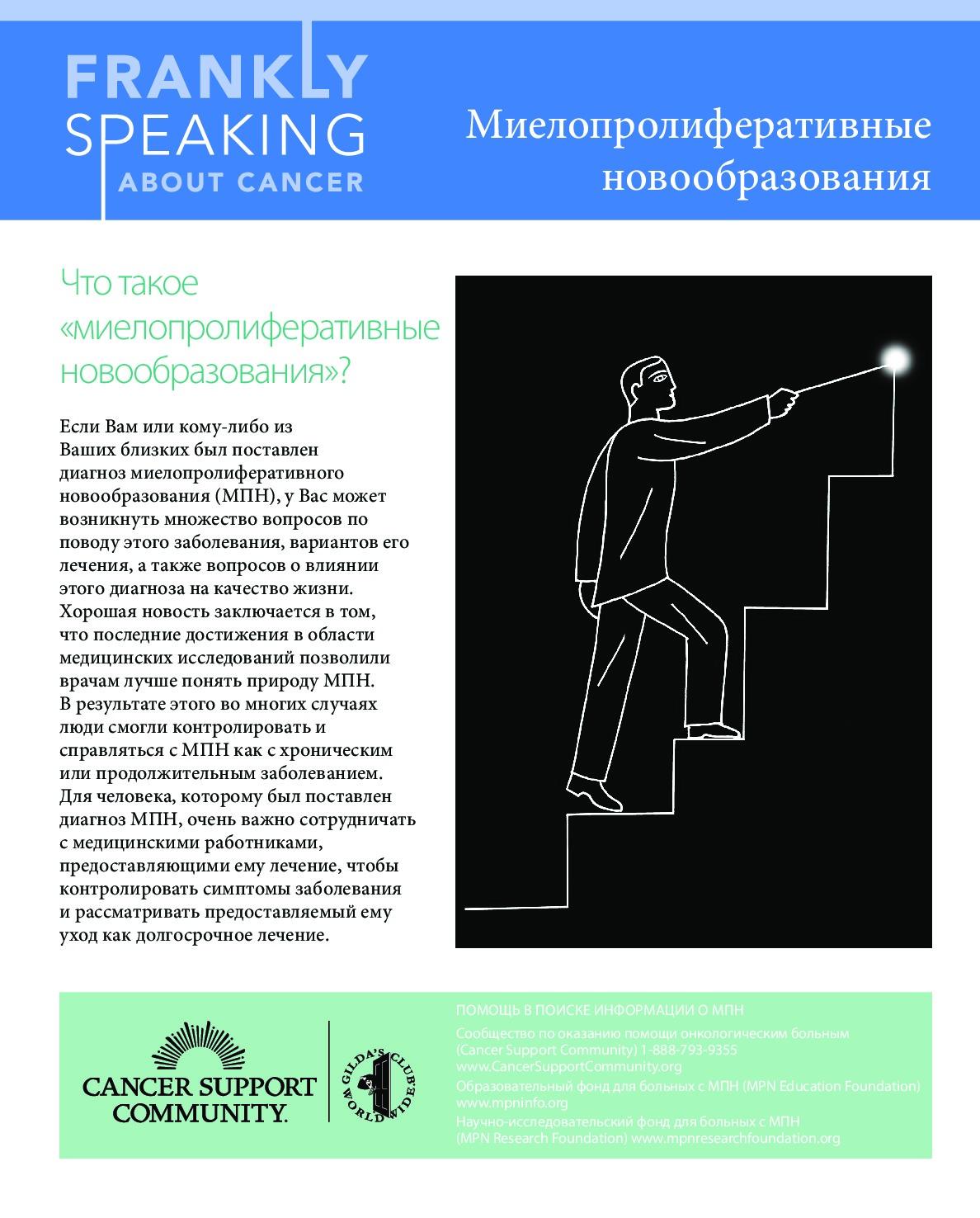 Myeloproliferative Neoplasms (Russian)