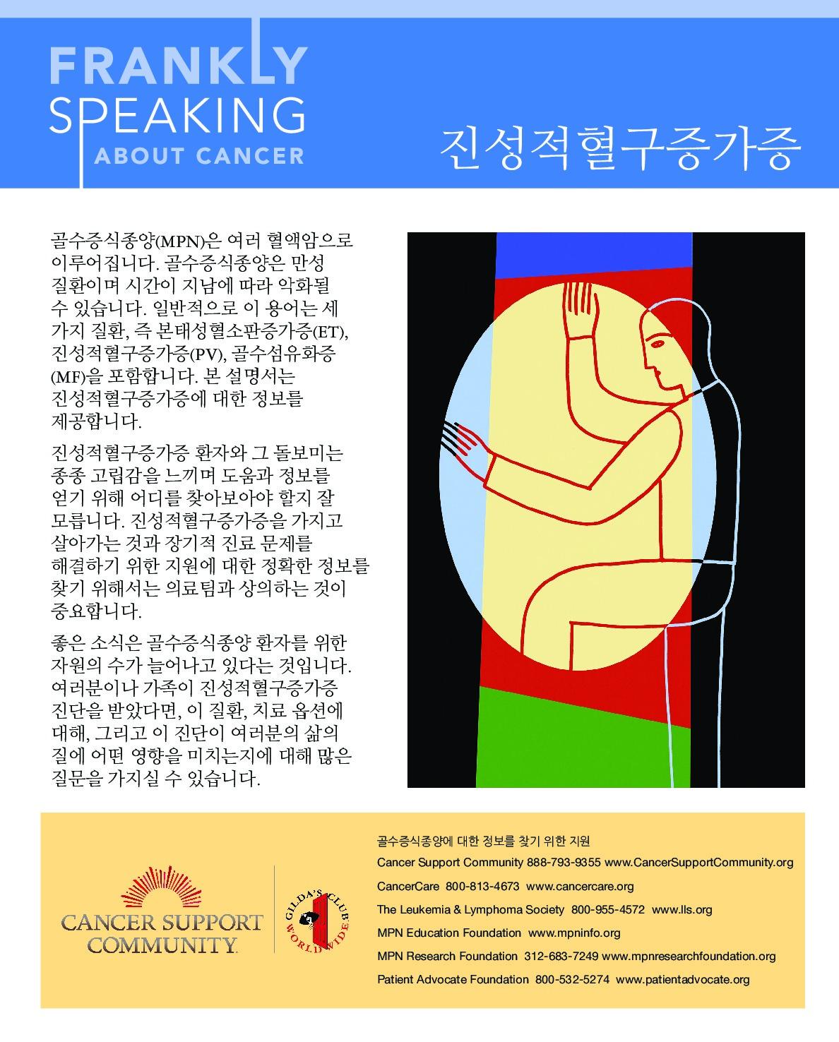 Polycythemia Vera (Korean)