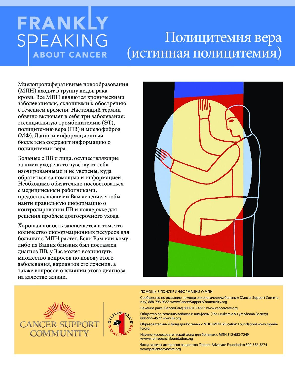 Polycythemia Vera (Russian)