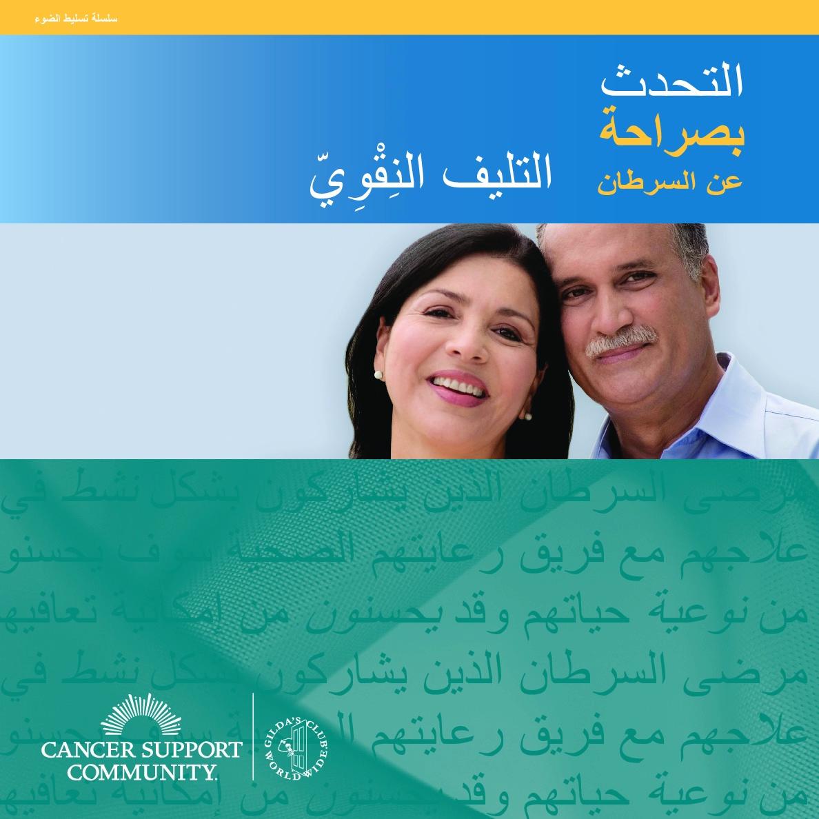 Myelofibrosis (Arabic)
